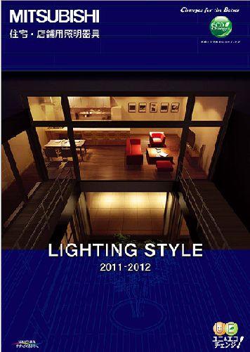 三菱照明器具2011年モデル