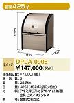 ヨド物置 DPLA-0906 ゴミ収集庫 ダストピットLタイプ(DPL型) 容量425L 間口900タイプ 定価\158,760