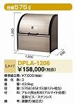 ヨド物置 DPLA-1206 ゴミ収集庫 ダストピットLタイプ(DPL型) 容量575L 間口1200タイプ 定価\170,640