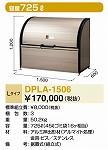 ヨド物置 DPLA-1506 ゴミ収集庫 ダストピットLタイプ(DPL型) 容量725L 間口1500タイプ 定価\183,600