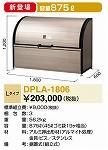ヨド物置 DPLA-1806 ゴミ収集庫 ダストピットLタイプ(DPL型) 容量875L 間口1800タイプ 定価\219,240