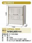 ヨド物置 DPMA-1850 ゴミ収集庫 ダストピットMタイプ(DPM型) 容量1850L 間口1500タイプ 定価\198,720