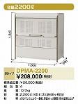 ヨド物置 DPMA-2200 ゴミ収集庫 ダストピットMタイプ(DPM型) 容量2200L 間口1800タイプ 定価\224,640