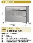 ヨド物置 DPNC-1050 ゴミ収集庫 ダストピットNタイプ(DPN型) 容量1050L 間口1800タイプ 定価\151,200