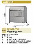 ヨド物置 DPNC-650 ゴミ収集庫 ダストピットNタイプ(DPN型) 容量650L 間口1200タイプ 定価\118,800