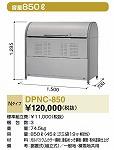 ヨド物置 DPNC-850 ゴミ収集庫 ダストピットNタイプ(DPN型) 容量850L 間口1500タイプ 定価\129,600
