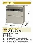 ヨド物置 DPO-1200 ゴミ収集庫 ダストピットOタイプ(DPO型) 容量1200L 間口1220タイプ 定価\146,880
