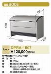 ヨド物置 DPRA-1507 ゴミ収集庫 ダストピットRタイプ(DPR型) 容量800L 間口1500タイプ 定価\129,600