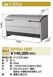 ヨド物置 DPRA-1807 ゴミ収集庫 ダストピットRタイプ(DPR型) 容量1000L 間口1800タイプ 定価\151,200