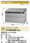 ヨド物置 DPSA-1000 ゴミ収集庫 ダストピットSタイプ(DPS型) 容量1000L 間口1650タイプ 定価\172,800