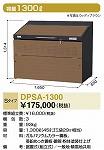 ヨド物置 DPSA-1300 ゴミ収集庫 ダストピットSタイプ(DPS型) 容量1300L 間口1650タイプ 定価\189,000