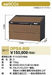 ヨド物置 DPSA-800 ゴミ収集庫 ダストピットSタイプ(DPS型) 容量800L 間口1500タイプ 定価\162,000