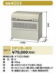 ヨド物置 DPUB-400 ゴミ収集庫 ダストピットUタイプ(DPU型) 容量400L 間口1000タイプ 定価\75,600