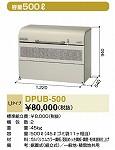 ヨド物置 DPUB-500 ゴミ収集庫 ダストピットUタイプ(DPU型) 容量500L 間口1220タイプ 定価\86,400