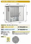 ヨド物置 LMD-2215DP ゴミ収集庫 ダストピット ヨド物置エルモ ダストピットタイプ 間口2220mm 一般型 定価\167,400